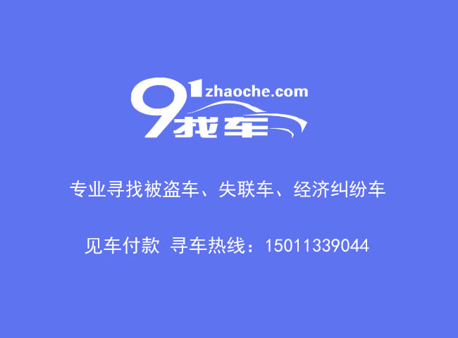 北京寻车找车_小飞侠职业寻车找车,见车付款!