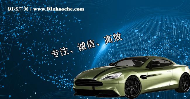 北京寻车找车公司业务服务,91北京寻车找车见车付款!